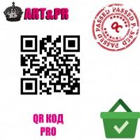 QR код PRO (1.5-2.1)