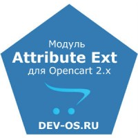 Модуль Attribute Ext v.2.2