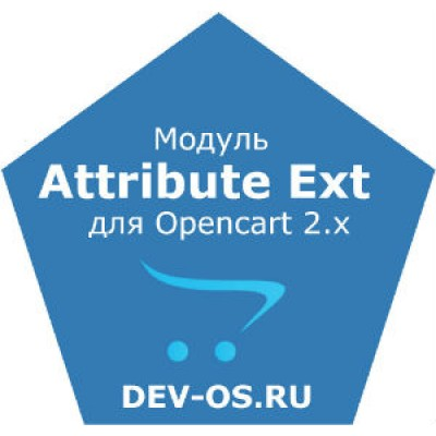 Модуль Attribute Ext v.3.3.1