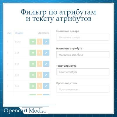 Фильтр по атрибутам и тексту атрибутов