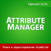Attribute Manager - управление атрибутами 1.20