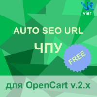 Модуль TranslitSeoUrlAuto для OpenCart версии 2 free