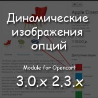 """Модуль """"Динамические изображения опций"""" для Opencart/Ocstore 3.0.x и 2.3.x"""