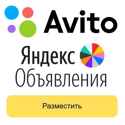 Авито, Яндекс.Объявления - автовыгрузка товаров