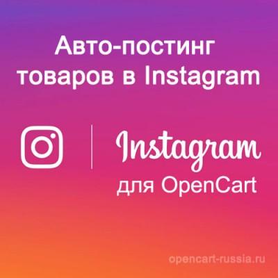 Экспорт товаров в Instagram v2.0.3