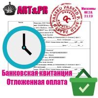 Банковская квитанция - Отложенная оплата для OC2