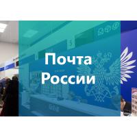 Модуль доставки Почта России 4.1