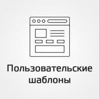 Персонализованные шаблоны / Custom Templates