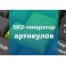 SKU генератор артикулов 1.1