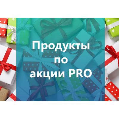 Продукты по акции Pro 1.4