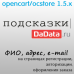 Подсказки DaData 0.2.3 (oc 1.5.x)