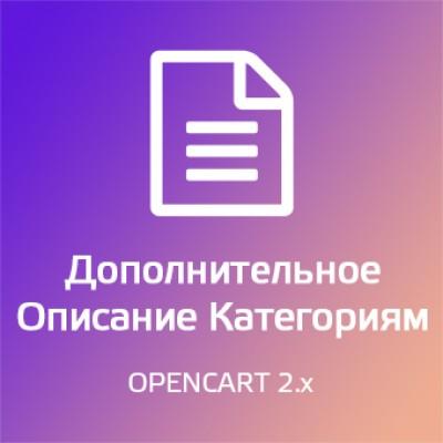 Дополнительное описание категориям для Opencart 2.x