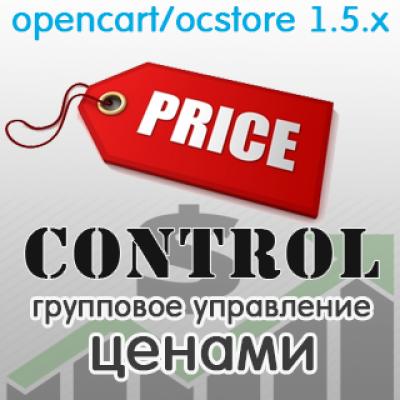 Price control - групповое управление ценами 0.2.3 (oc 1.5.x)