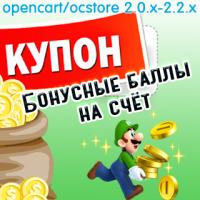 """(OC 2) Купон """"Бонусные баллы на счёт"""" 1.0.0"""