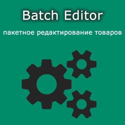 Batch Editor v0.4.8 - пакетное редактирование товаров