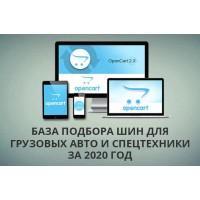 База данных по подбору шин для грузовых авто, спецтехники за 2020 год