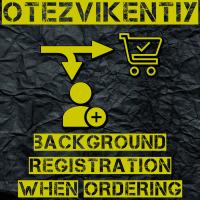 Фоновая регистрация при заказе Opencart
