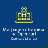 Миграция с Битрикс на Opencart