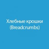 Хлебные крошки / Breadcrumbs
