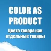 ColorAsProduct - цвета товара как отдельные товары 1.7