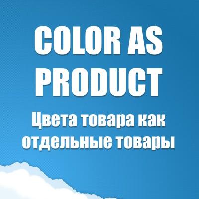 ColorAsProduct - цвета товара как отдельные товары 1.3