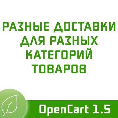 Разные доставки для разных категорий товаров OpenCart