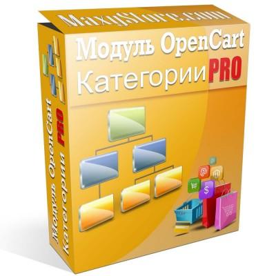 Категории PRO для OpenCart и сборок
