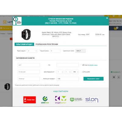 Виджет купить в кредит для credit.sfr.kiev