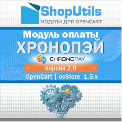 "Модуль оплаты ""ChronoPay"""