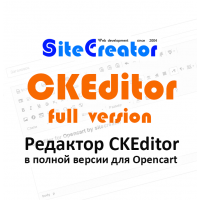 CKEditor for Opencart by sitecreator, полная версия, v. 1.0.0