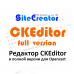 CKEditor for Opencart by sitecreator, полная версия, v. 1.0.3
