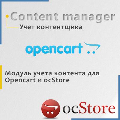 Content manager – модуль учета контента