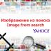 Изображение из поиска / Image from search v1.0 Beta