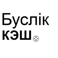 Буслік Кэш / Buslik Cache v1.0 Full