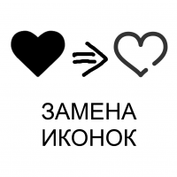 Замена иконок / Replace icons