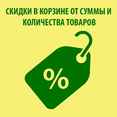 Скидки в корзине от суммы и количества