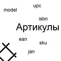 Остальные артикулы / Other articles