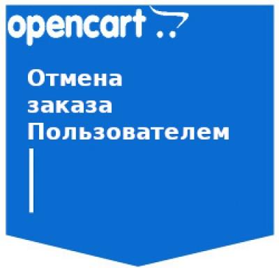Отмена заказа пользователем