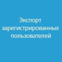 Экспорт зарегистрированных пользователей 1.3