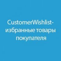 Customer WishList / Избранные товары покупателей