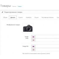Custom Title и Alt для картинок (изображений  image) в ссылках и теге img