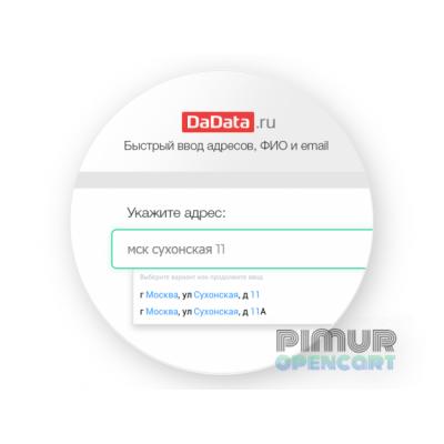 Модуль Dadatapro, автозаполнение полей Ф.И.О, Адресс - сервис Dadata