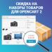 Скидка на набор товаров (вместе дешевле) для OpenCart 2