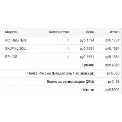 """Модуль """"Бонус за регистрацию"""" 1.7"""