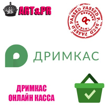 Дримкас - онлайн касса