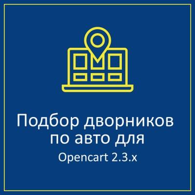 Подбор дворников по марке и модели автомобиля на Opencart