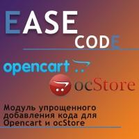 Ease code - модуль упрощенного добавления кода
