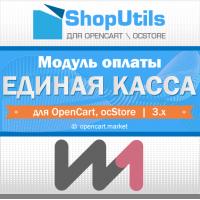 Wallet One (Единая касса) для Opencart/ocStore 3.x, v5.1