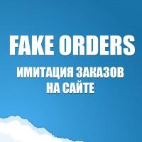 FakeOrders - имитация заказов на сайте 1.3