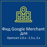 Фид для Google Merchants (Google shopping) для Opencart - Google Feed Merchants Light 1.2.1